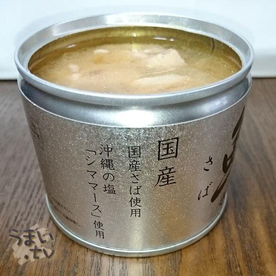 静岡 伊藤食品 美味しい鯖缶 水煮