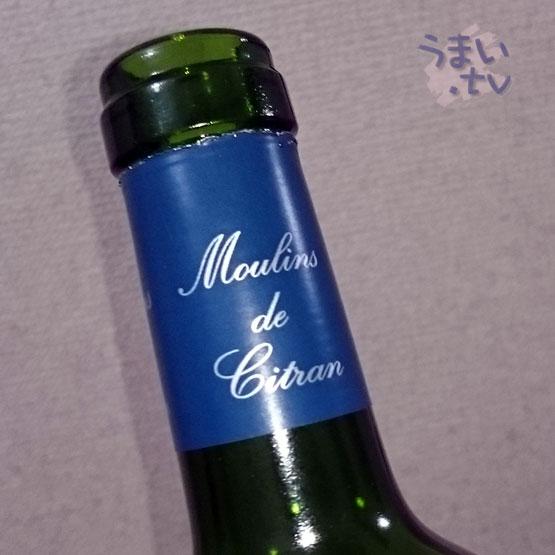 ムーラン・ド・シトラン 2005
