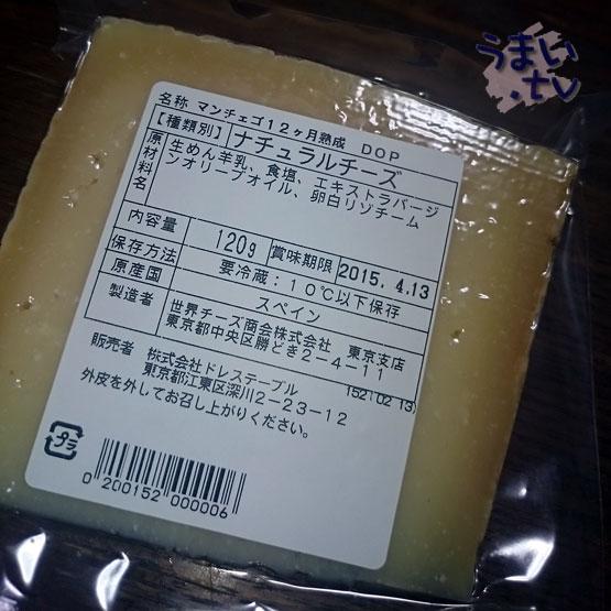 スペイン産 マンチェゴチーズ