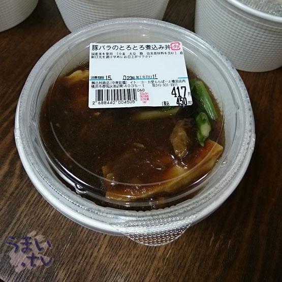 中華彩園 豚バラ