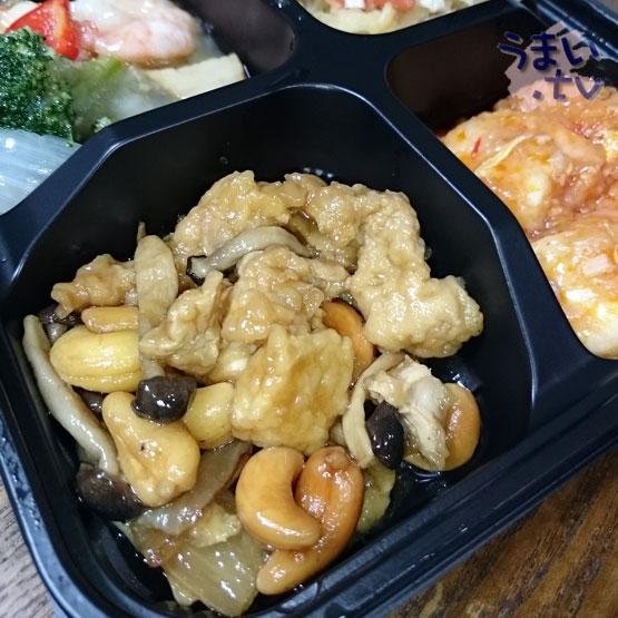 中華彩園 カシューナッツ