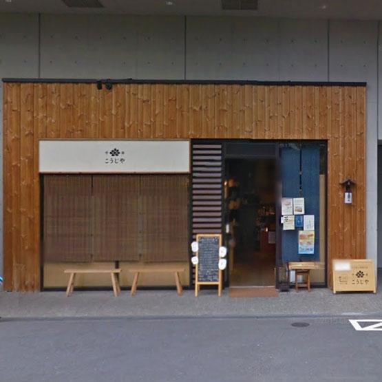 八海山 千年こうじや神楽坂店