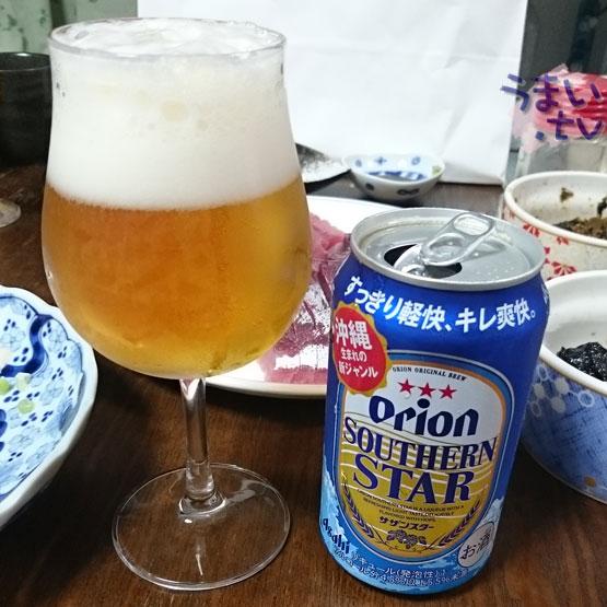 オリオンビール サザンスター