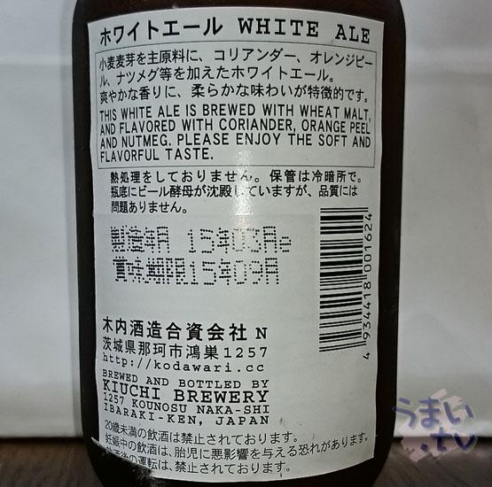 ホワイトエール