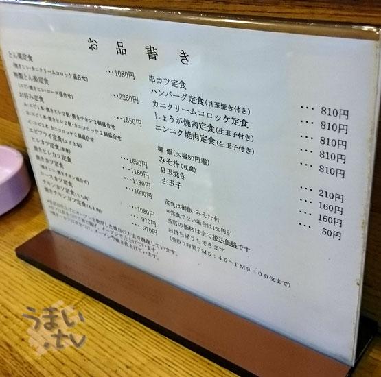 とん楽 生姜焼き定食