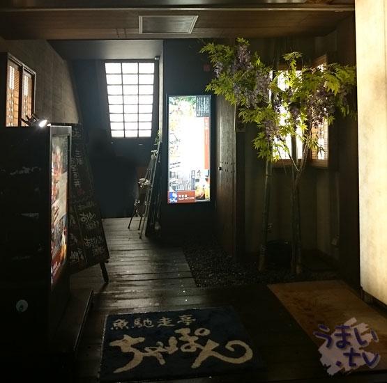 渋谷 ちゃぽん