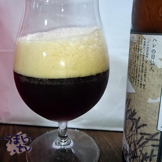 麦のワイン 長期熟成ビール「ハレの日仙人 2013」よなよな