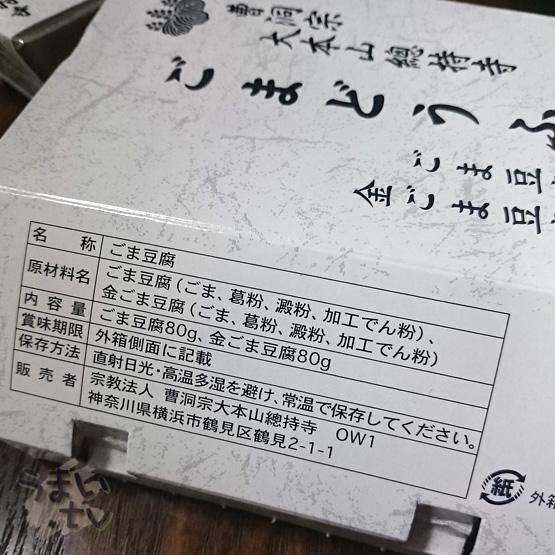 曹洞宗大本山総持寺 ごまどうふ 金ごま豆腐