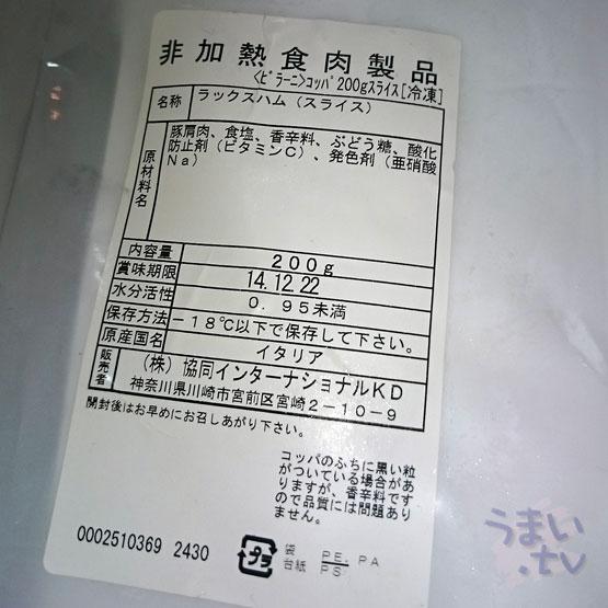 ピラーニ社 コッパ・スライス