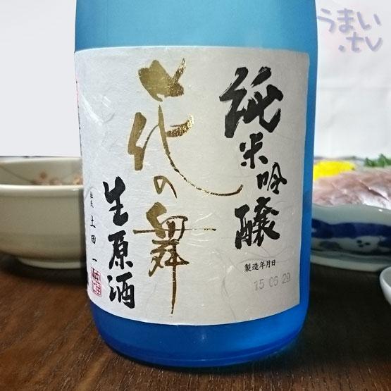 純米吟醸 花の舞