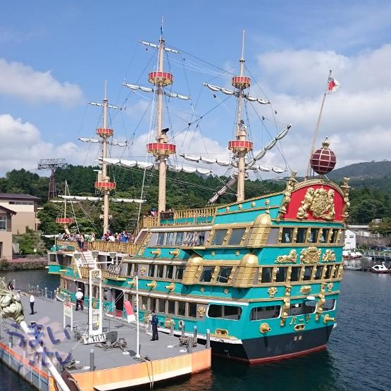 箱根芦ノ湖 遊覧船
