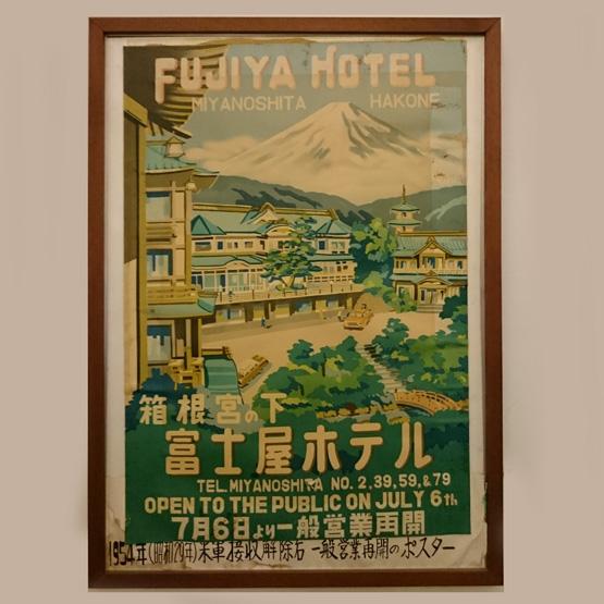箱根宮ノ下・富士屋ホテル