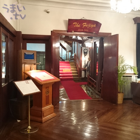 富士屋ホテルメインダイニング「ザ・フジヤ」