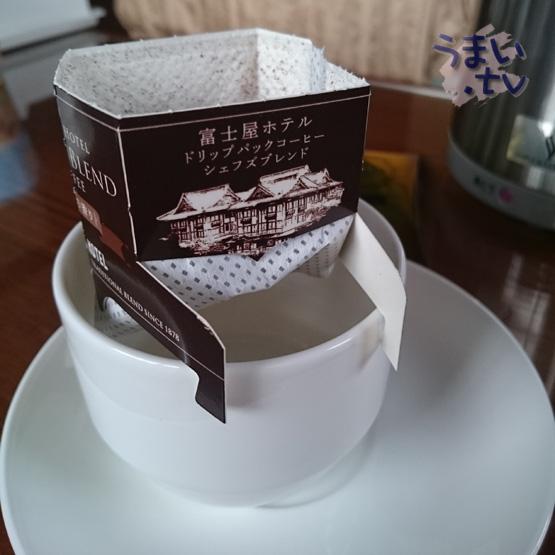 富士屋ホテルコーヒー