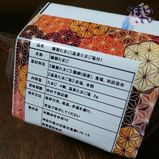 箱根神社 たまごくん