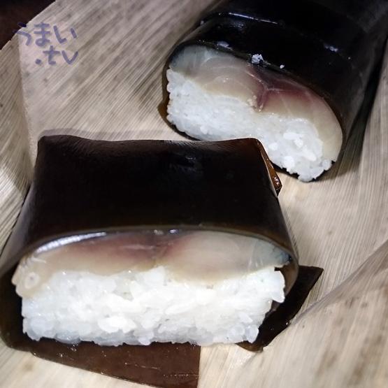 笹一「鯖棒寿司」