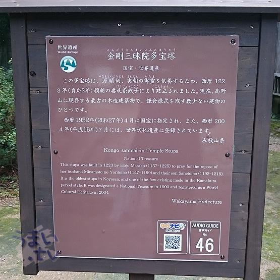 高野山 世界遺産 金剛三昧院
