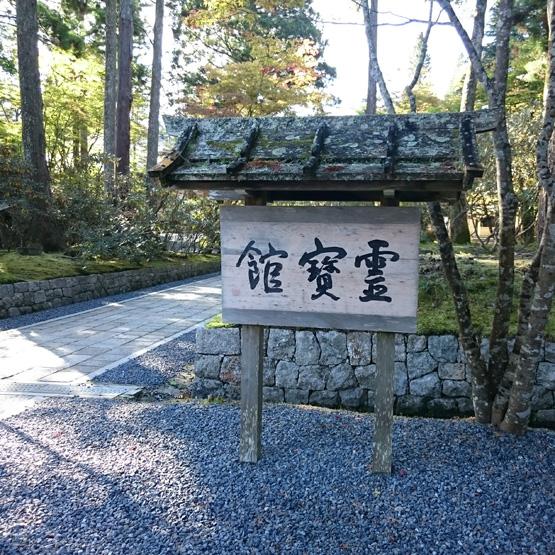 高野山 霊宝館