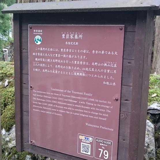 高野山奥の院