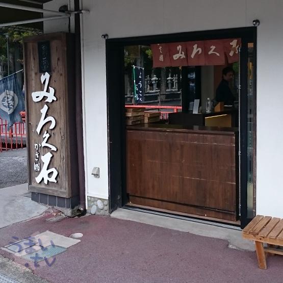 かさ國 中ノ橋店