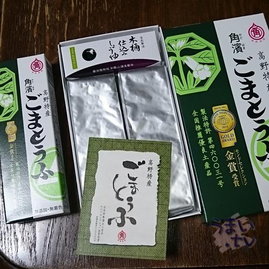 角濱ごまどうふ総本舗