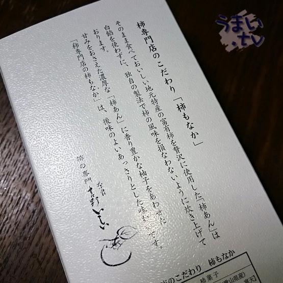 奈良吉野 いしい柿もなか