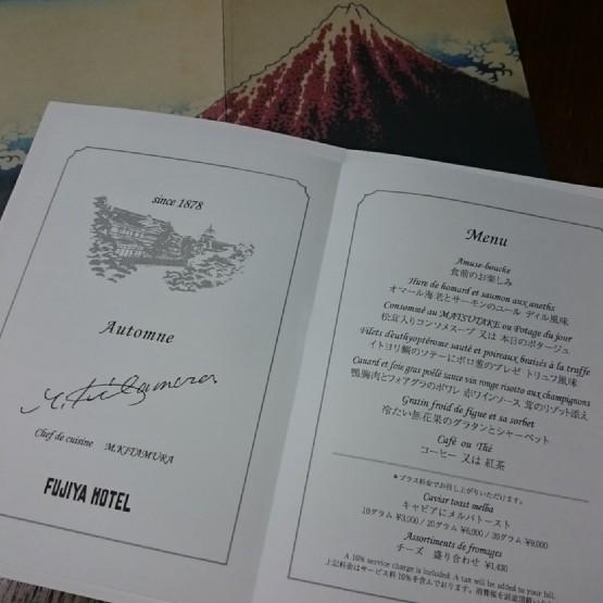 フランス料理ディナー「富士屋浪漫」メニュー