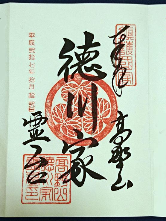 高野山 徳川家霊台