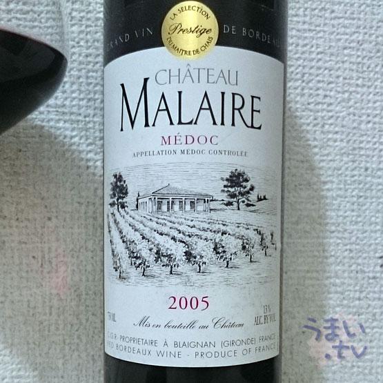 シャトー・マレール 2005