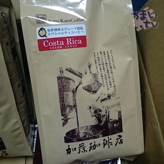 加藤珈琲 コスタリカ