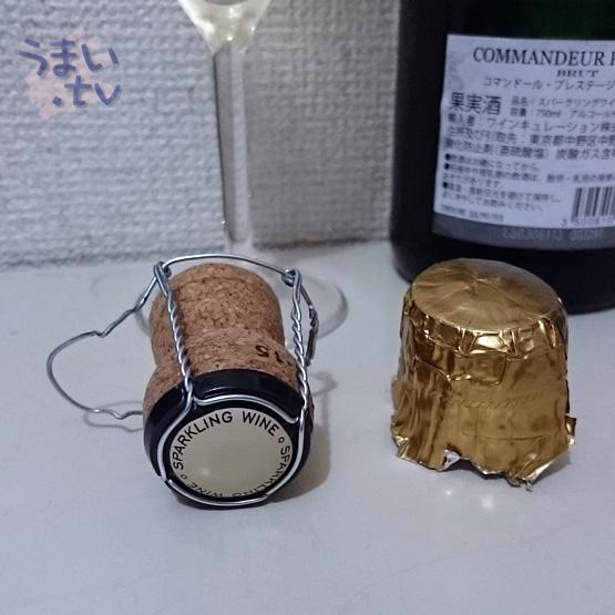 コマンドール・プレステージ・ブリュット