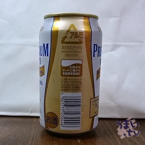 プレミアムモルツ・サマースペシャル