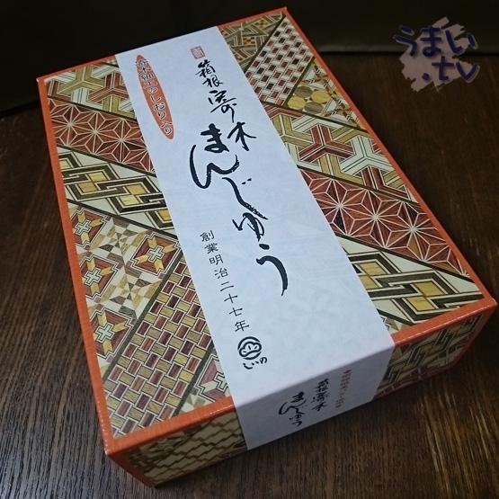 箱根寄木饅頭