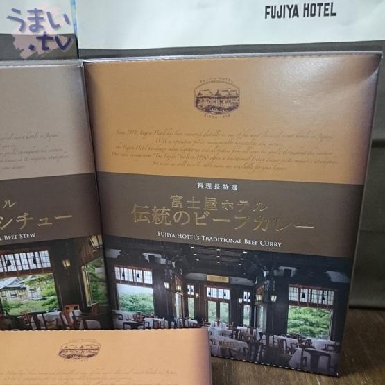 箱根宮ノ下 富士屋ホテル カレー