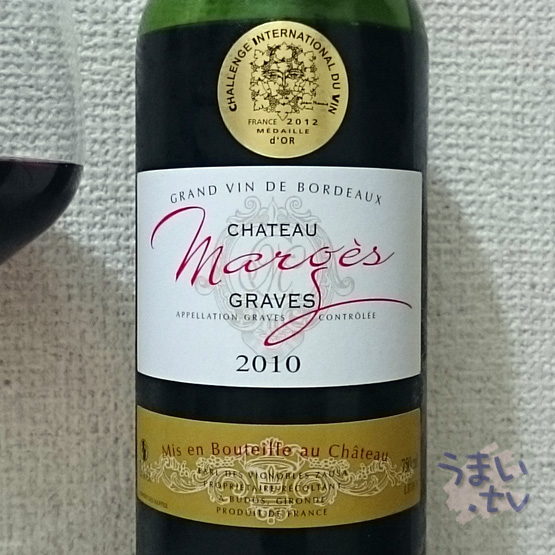 Château Marges 2010