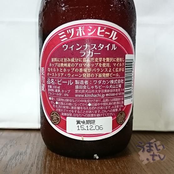 ミツボシビール ウィンナー
