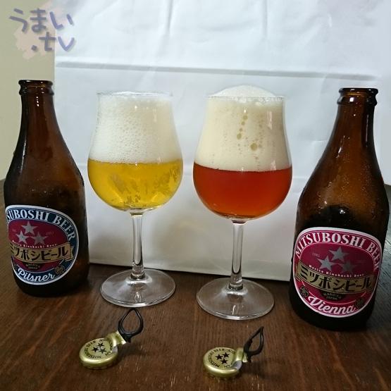 ミツボシビール ピルスナー ウィンナー