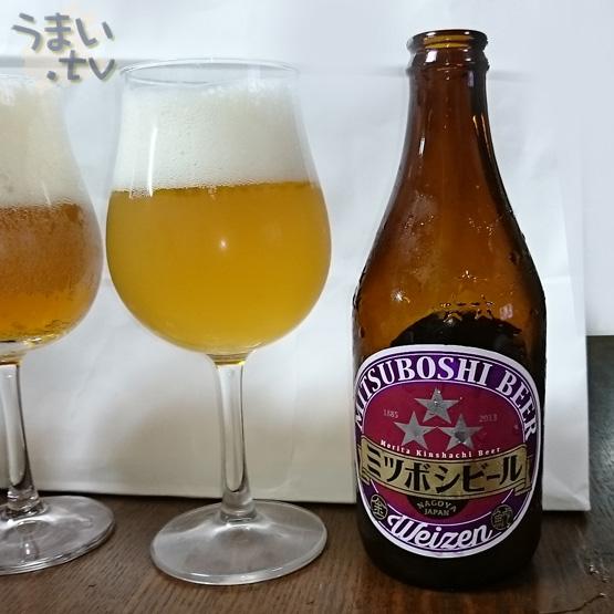 ミツボシビール ヴァイツェン