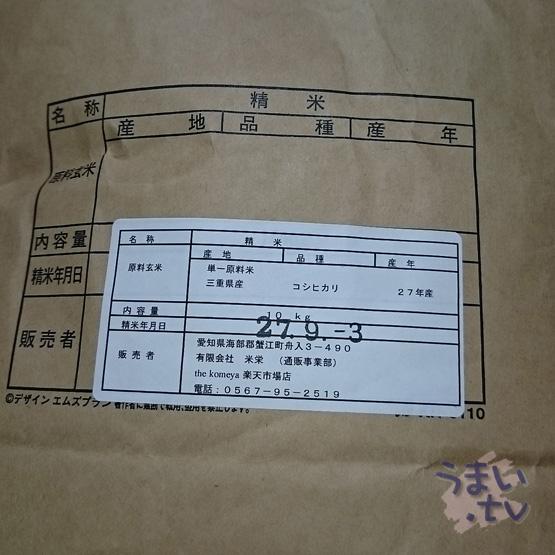 27年度 三重県産 コシヒカリ