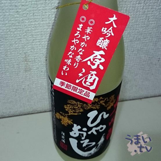 中埜酒造 大吟醸 ひやおろし