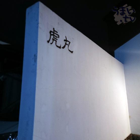 伊勢 虎丸