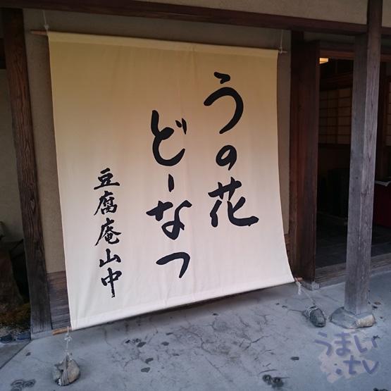 豆腐庵山中
