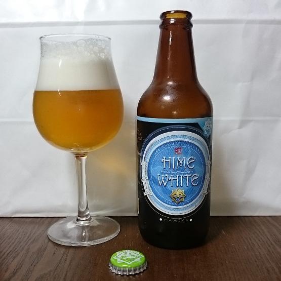 伊勢角屋麦酒 ヒメホワイト