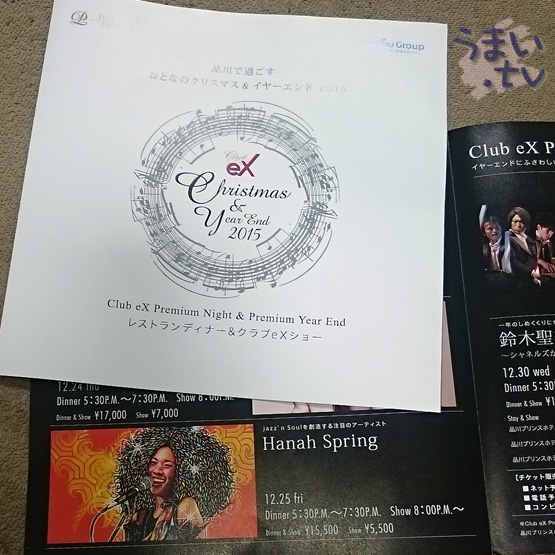 品川プリンスホテル Club eX