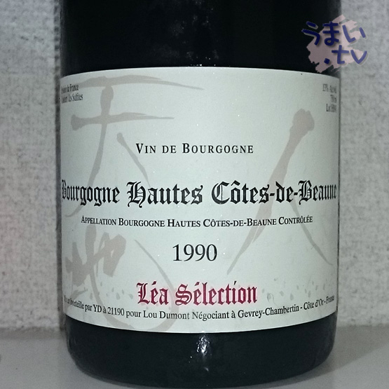 オート・コート・ド・ボーヌ 1990