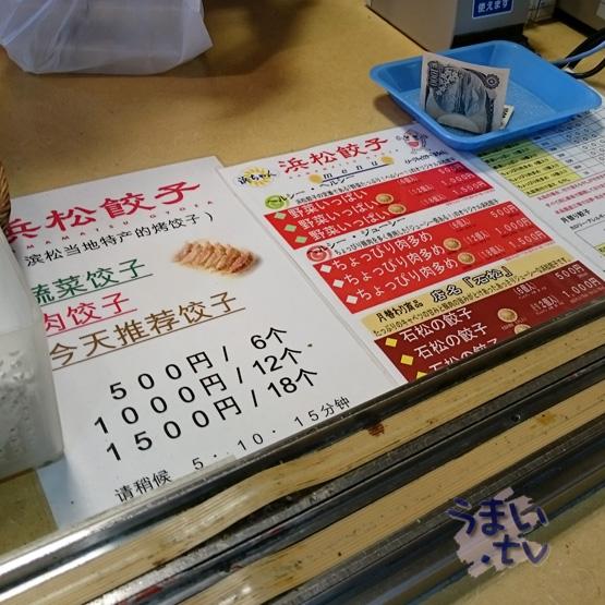 浜名湖サービスエリア 野菜たっぷり浜松餃子 浜ちゃん