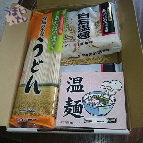 宮城の麺用小麦「あおばの恋」