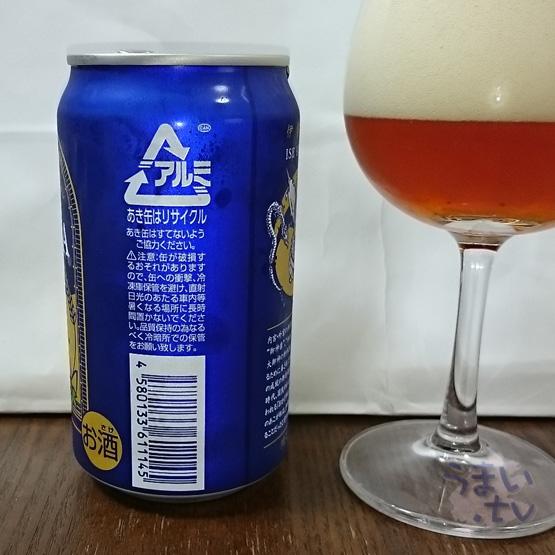 伊勢角谷麦酒 神楽麦酒