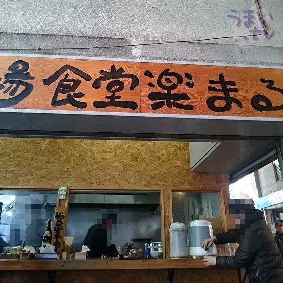 市場食堂楽まる