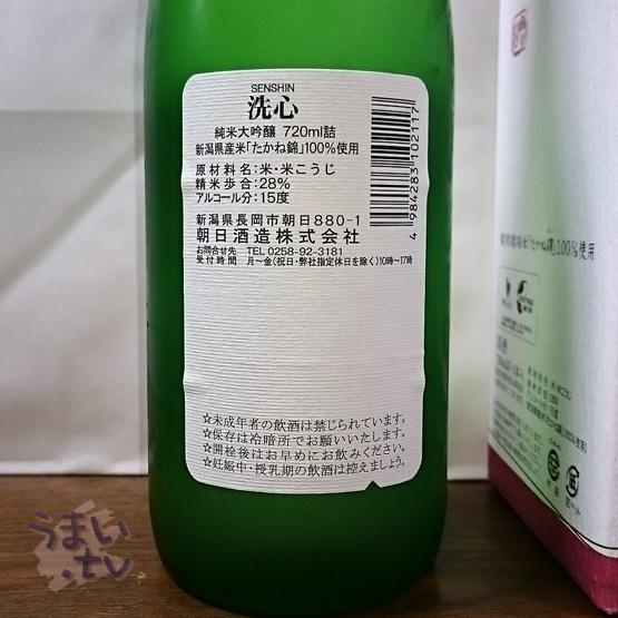 新潟県長岡 朝日酒造 洗心